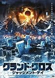 グランド・クロス ジャッジメント・デイ [DVD]