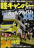 軽キャンパーfan vol.17 (ヤエスメディアムック 446)