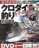 見てわかる!クロダイ釣り—名手直伝! (BIG1 106)
