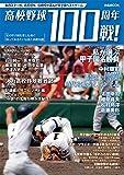 高校野球100周年100戦! (ぴあmook)