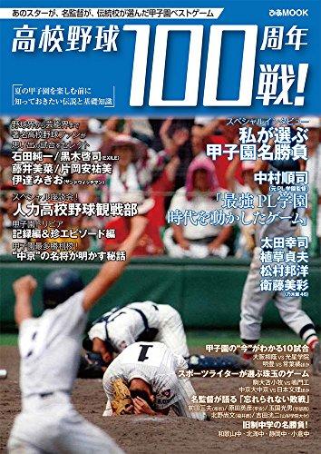 高校野球100周年100戦! (ぴあmook) -