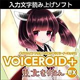 VOICEROID+ 東北きりたん EX ダウンロード版 ダウンロード版