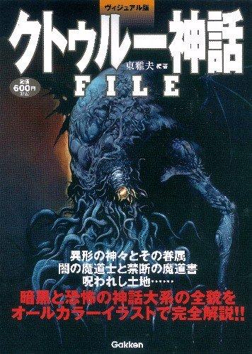 ヴィジュアル版 クトゥルー神話FILE