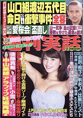 週刊実話 2015年 12/24 号 [雑誌]