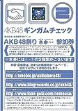 AKB48 ギンガムチェック 全国握手会参加券② 握手券
