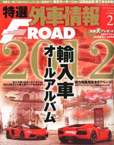 特選外車情報 F ROAD (エフロード) 2012年 02月号 [雑誌]