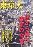 東京人 2013年 01月号 [雑誌]