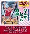 やまもも-高知県こども詩集 (32集)