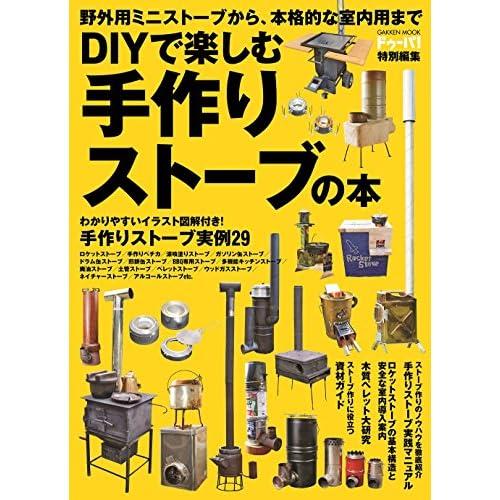 DIYで楽しむ 手作りストーブの本 (学研ムック)