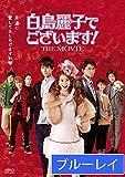 『白鳥麗子でございます!THE MOVIE』Blu-ray[Blu-ray/ブルーレイ]