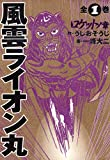 風雲ライオン丸 (カドカワデジタルコミックス)