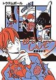 はるのしんぞう-東京心中・6- (EDGE COMIX)