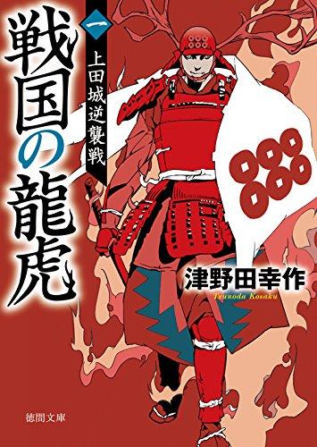 戦国の龍虎一: 上田城逆襲戦 (徳間文庫)