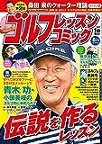 ゴルフレッスンコミック 2016年 08月号 [雑誌]