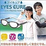 【子供の目を安全に守る!】花粉症 紫外線対策で人気のキッズ用保護メガネ!子供の顔に優しくフィット 度付き眼鏡 対応 AXE(アックス)EYES CURE(アイキュア)EC-101J 黄砂 pm2.5 レーシック術後にも最適 UVカット 花粉防止 (BR(クリスタルブラウン))