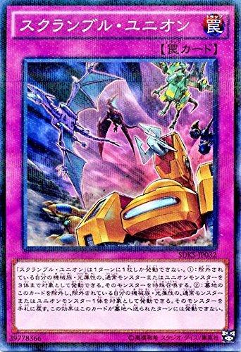 スクランブル・ユニオン パラレル 遊戯王 海馬瀬人 sdks-jp032