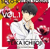 TVアニメ「マジきゅんっ!ルネッサンス」Solo-kyun!Songs vol.1 一条寺帝歌