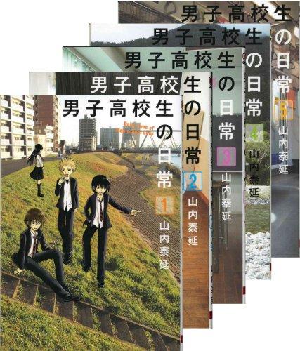 男子高校生の日常 コミック 1-5巻 セット (ガンガンコミックスONLINE)