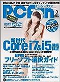 PC Fan (ピーシーファン) 2011年 03月号 [雑誌]