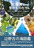 大浦湾の生きものたち—琉球弧・生物多様性の重要地点、沖縄島大浦湾—