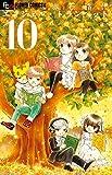 エンジェル・トランペット 10 (フラワーコミックス)