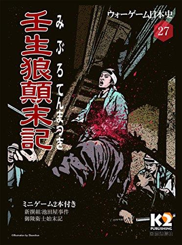 ウォーゲーム日本史第27号『壬生狼顛末記』
