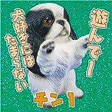 瀬戸焼・犬の置物 チン1