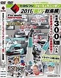 "BSフジフォーミュラニッポン2011 ""裏!?""総集編[DVD]"