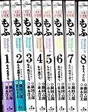 現在官僚系もふ 全8巻完結(ビッグコミックス) [マーケットプレイス コミックセット] [−] by