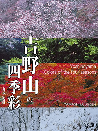 吉野山の四季彩 Yoshinoyama Colors of the four seasons: SlowPhoto