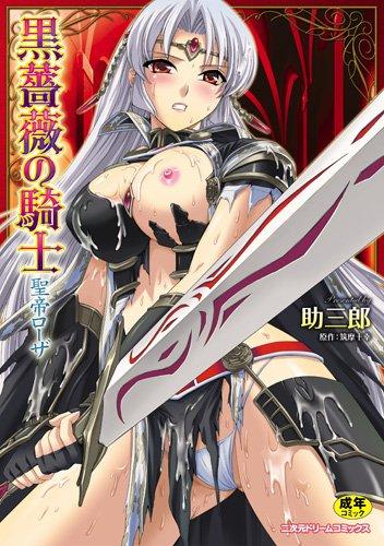 [助三郎 筑摩十幸] 黒薔薇の騎士 聖帝ローザ