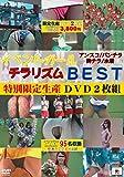 イベントガールチラリズムBEST アンスコ/パンチラ/胸チラTFK006 [DVD]