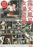 露天風呂女湯盗撮 [DVD]