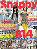 Snappy(スナッピー) 4 (Celeb Scandals 2012年04月号増刊) [雑誌]