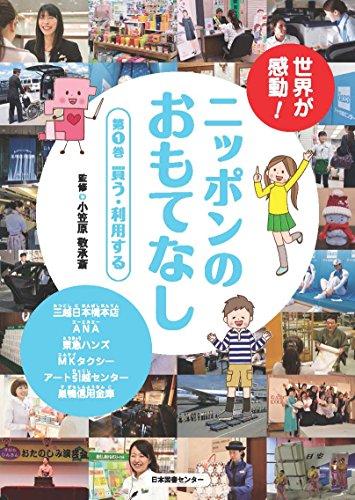 世界が感動!ニッポンのおもてなし 第1巻 買う・利用する