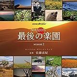 NHKスペシャル「ホットスポット 最後の楽園 season2」オリジナル・サウンドトラック