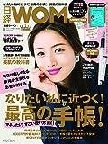 日経WOMAN2016年11月号増刊 特別版