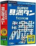 SUPER具満タン 01 ビジネス編
