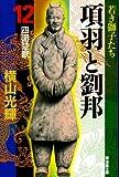 項羽と劉邦 (12) (潮漫画文庫)