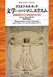 文学におけるマニエリスム  言語錬金術ならびに秘教的組み合わせ術 (平凡社ライブラリー)