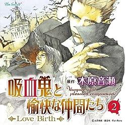 吸血鬼と愉快な仲間たち Vol.2