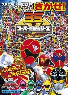 35スーパー戦隊をさがせ!: 海賊戦隊ゴーカイジャー (小学館のテレビ絵本)
