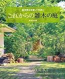 これからの雑木の庭—庭空間を改善して快適に (主婦の友生活シリーズ)