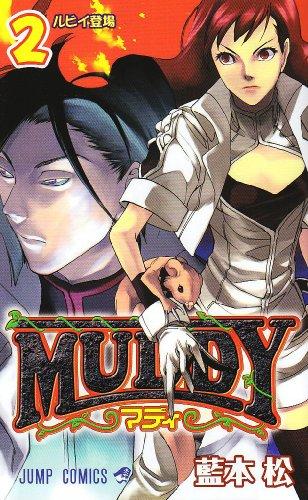 MUDDY 2 (ジャンプコミックス)