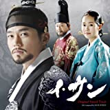 ≪CD≫「イ・サン」オリジナル・サウンドトラック