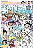 まんがライフオリジナル 2014年 12月号 [雑誌]