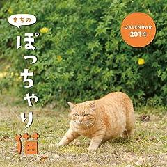 まちのぽっちゃり猫カレンダー 2014 ([カレンダー])
