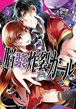 脳漿炸裂ガール(3)<脳漿炸裂ガール> (角川コミックス・エース)