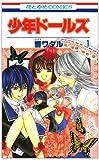 少年ドールズ 第1巻 (花とゆめCOMICS)