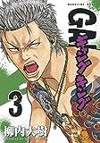 ギャングキング(3) (KCデラックス 週刊少年マガジン)